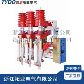 一站式批发FKN12-12D/T630-20负荷开关-压气式负荷开关熔断器组合电器-柱上真空开关