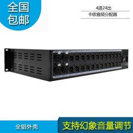 纵横天成4进24出音频分配器标准2U机箱