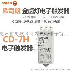 OSRAM欧司朗 35W-400W金卤灯CD-7H电子触发器