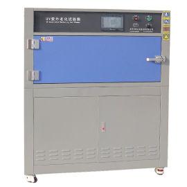 紫外线耐候试验箱 皮布料橡胶加速老化测试