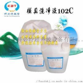 102C模具电解液、苏州模具洗净液、昆山模具清洁剂