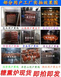 诸城厂家小型熏鸡炉型号_自动控温熏蒸烟熏炉厂家定制