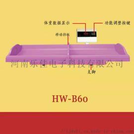 乐佳HW-B60婴幼儿身高体重测量仪