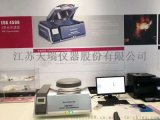 能量色散X熒光光譜儀EDX4500H