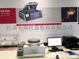 能量色散X荧光光谱仪EDX4500H