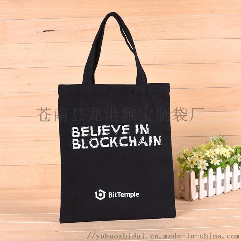 廠家定做黑色帆布袋購物袋禮品袋廣告袋手提