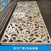 廠家定製加工雕花鋁單板室內天花戶外幕牆裝飾鋁板