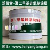 聚二甲基矽氧烷塗層材料、聚二甲基矽氧烷塗料材料