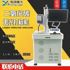 人造革激光刻字机 非金属激光雕刻设备