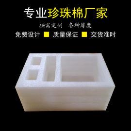 厂家定做全新料白色epe珍珠棉包装材料防震防撞内衬