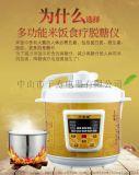千壽康多功能米飯食療脫糖儀脫糖降糖電飯煲