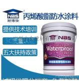 耐博仕丙烯酸防水涂料金属屋面防水材料屋顶工程防水
