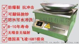 苏州8千瓦台式抛炒炉 德茹餐厅用电磁小炒灶