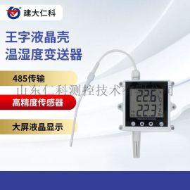 无线车载温湿度 温度记录仪