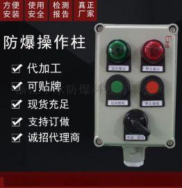 防爆配电箱防爆触屏控制