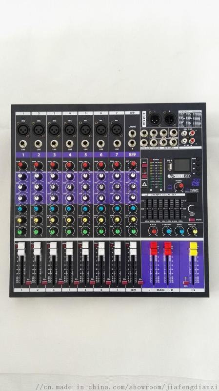 EFX9调音台蓝牙幻想电源