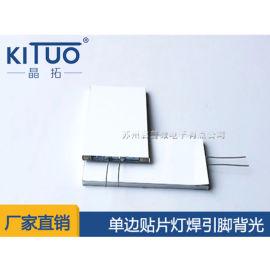 苏州晶拓,模组背光源,LED导光板,触摸背光板