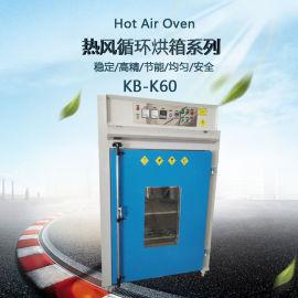 KB-K60热风循环烘箱优质厂家