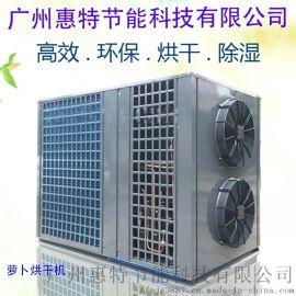 果蔬烘干机 广州惠特高科热泵烘干机