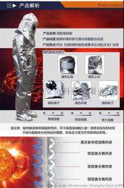 上海皓驹FSR0220消防耐高温避火服