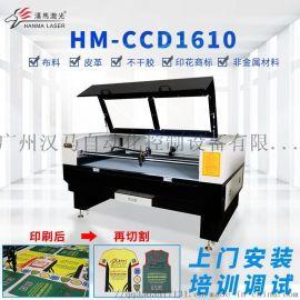 布料商标巡边激光切割机CO2激光切割机广州汉马激光