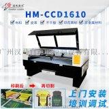 布料商標巡邊鐳射切割機CO2鐳射切割機廣州漢馬鐳射