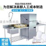小型商用洗碗机 酒店食堂厨房洗碗机设备