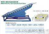 貨運裝卸平臺液壓登車橋貨站集裝箱設備定製慶陽市廠家