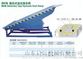 货运装卸平台液压登车桥货站集装箱设备定制庆阳市厂家