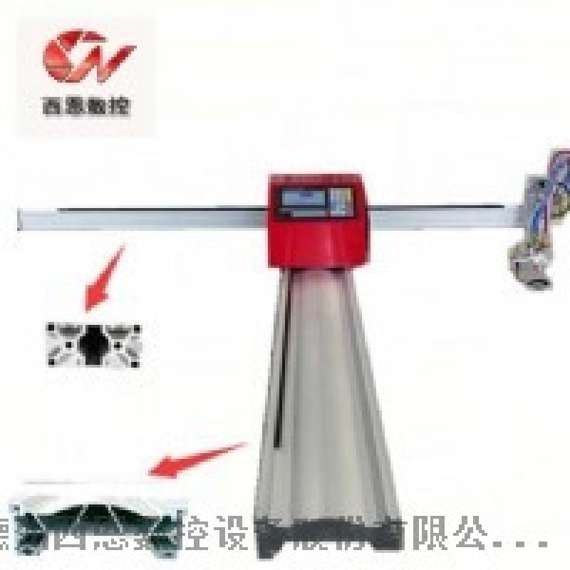 山东西恩厂家直销便携式数控切割机 小蜜蜂型材切割机