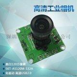 高清攝像頭免驅高速USB2.0 COMS感測器120萬像素黑白工業相機模組