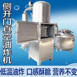 电加热真空油炸机 蒸汽加热低温真空油炸机