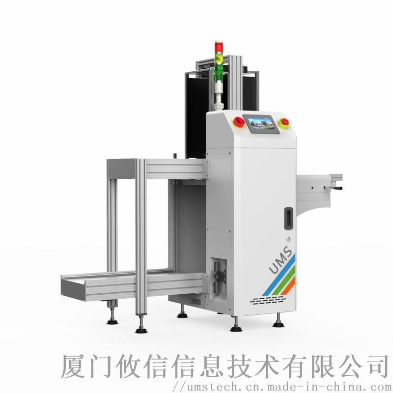 廈門UMS,廠家直銷,攸信ASU-A2全自動下板機