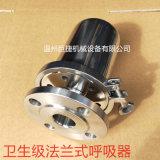 304呼吸器-316L不锈钢呼吸器 批发、价格