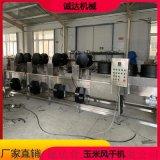 玉米烘乾設備,鮮玉米風乾機器,玉米脫水烘乾機器