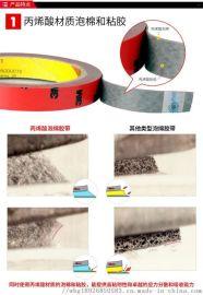 3M810测试隐形透明胶带