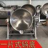 中央廚房設備 熟食肉類滷煮設備 多功能夾層鍋