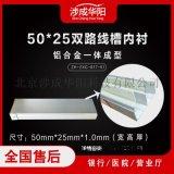 銀行櫃下線路整理雙層鋁合金剛性防護線槽