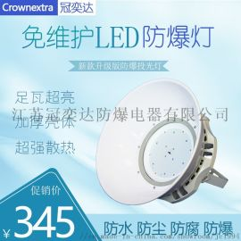 冠奕达厂家直销免维护LED防爆灯