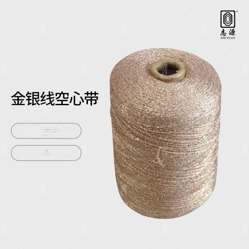 【志源】厂家直销工艺精良时尚**金银线空心带 5.2S/1空心纱