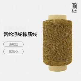 【志源】厂家批发弹力稳定耐拉伸420D涤纶氨纶橡筋线 一手货源