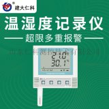 WiFi型温湿度记录仪厂家