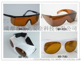 希德SD-7型激光防护眼镜