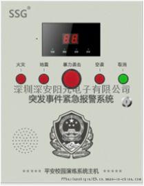 校园一键式报警器、校园一键式报警设备厂家