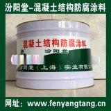 混凝土結構防腐防水塗料、耐腐蝕塗裝、貯槽管道