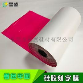荧光硅胶刻字膜 硅胶热转印商标 单色图案个性转印 服装号码LOGO