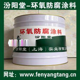 环氧防腐涂料、方便,工期短,施工安全简便