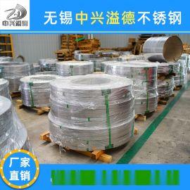 304L不鏽鋼帶 超低碳不鏽鋼帶 國標精密鋼帶