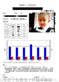 0-6歲兒童發育行爲評估量表兒心量表2018版軟件