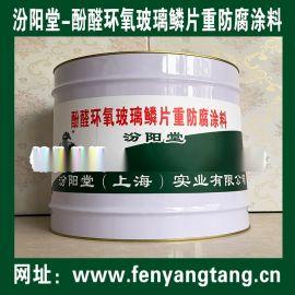 酚醛环氧玻璃鳞片重防腐涂料、涂膜坚韧、粘结力强